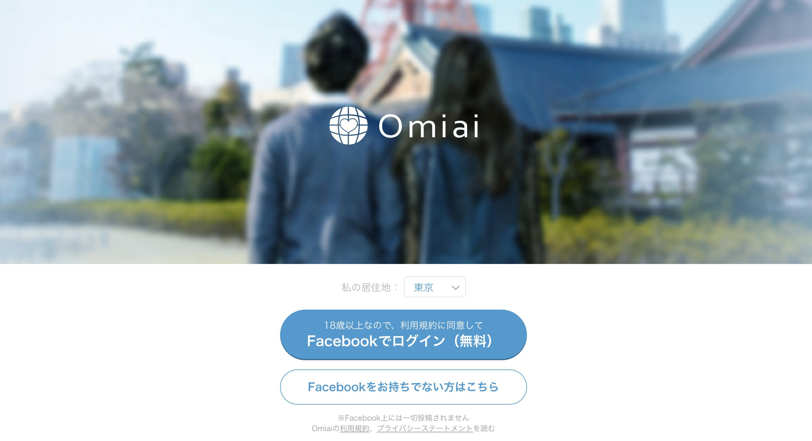 Omiai パソコンwebからの再登録方法