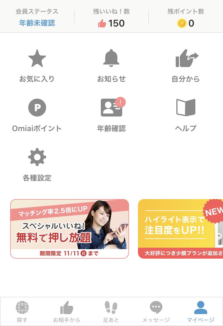 Omiai iPhone、androidのスマホアプリからの退会