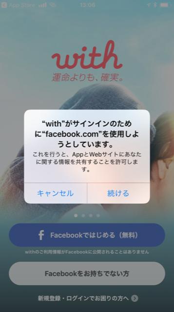 マッチングアプリ withのFacebookでの登録