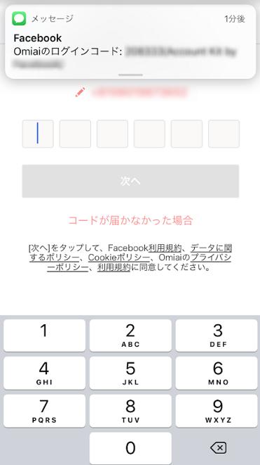 マッチングアプリ 電話番号でのログイン方法
