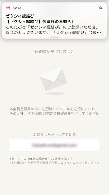 マッチングアプリ メールアドレスで登録する方法