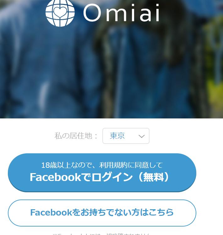 Omiai Facebookを選択した場合