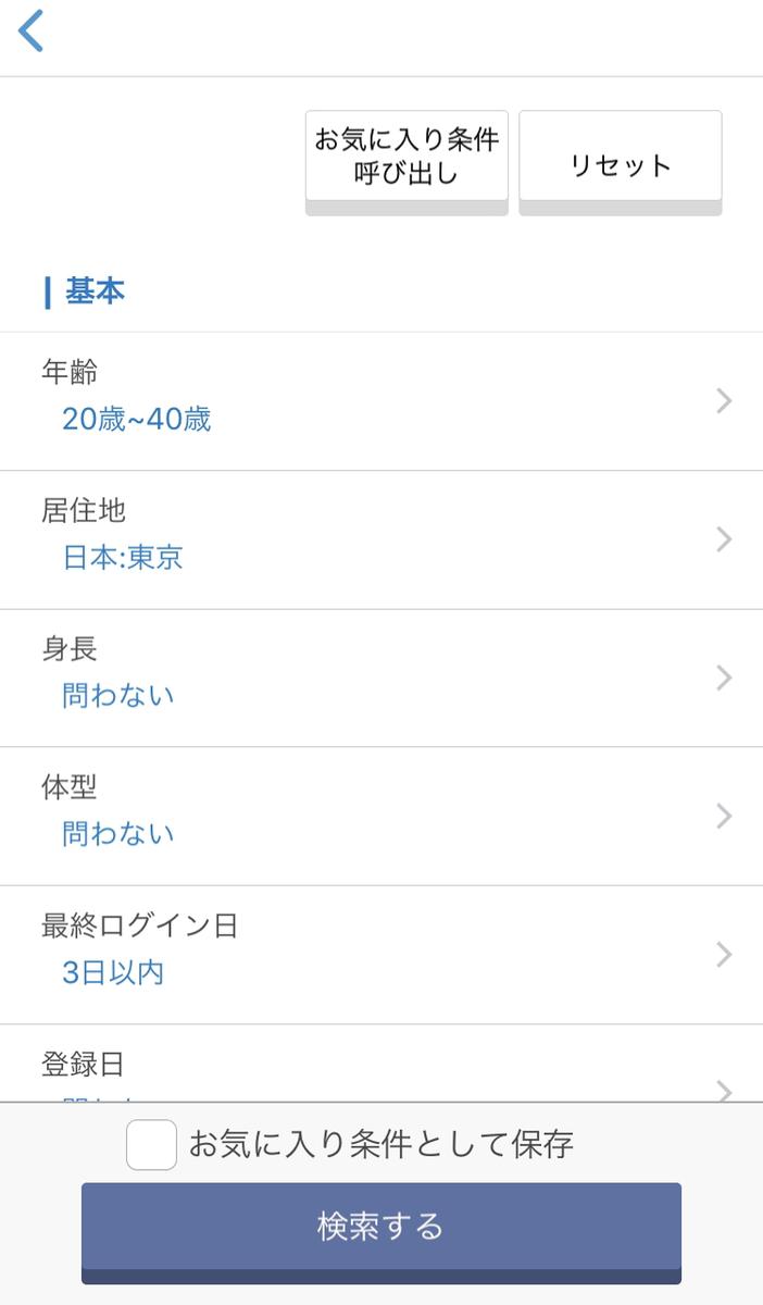 Omiai <3>好みの相手を検索!