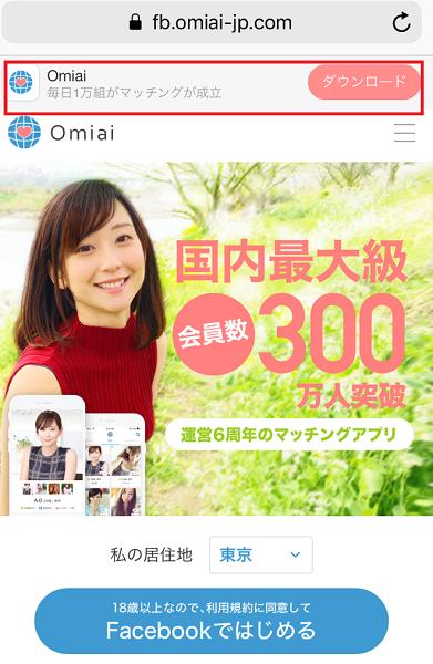 Omiai レイアウトが違うのでアプリ版のが使いやすいかも