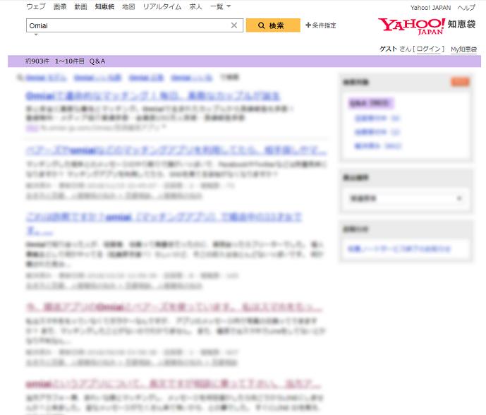 Omiai Yahoo!知恵袋でもうまくいったという口コミ体験談が多い
