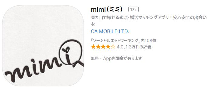 mimi 1.ストアからアプリをダウンロード