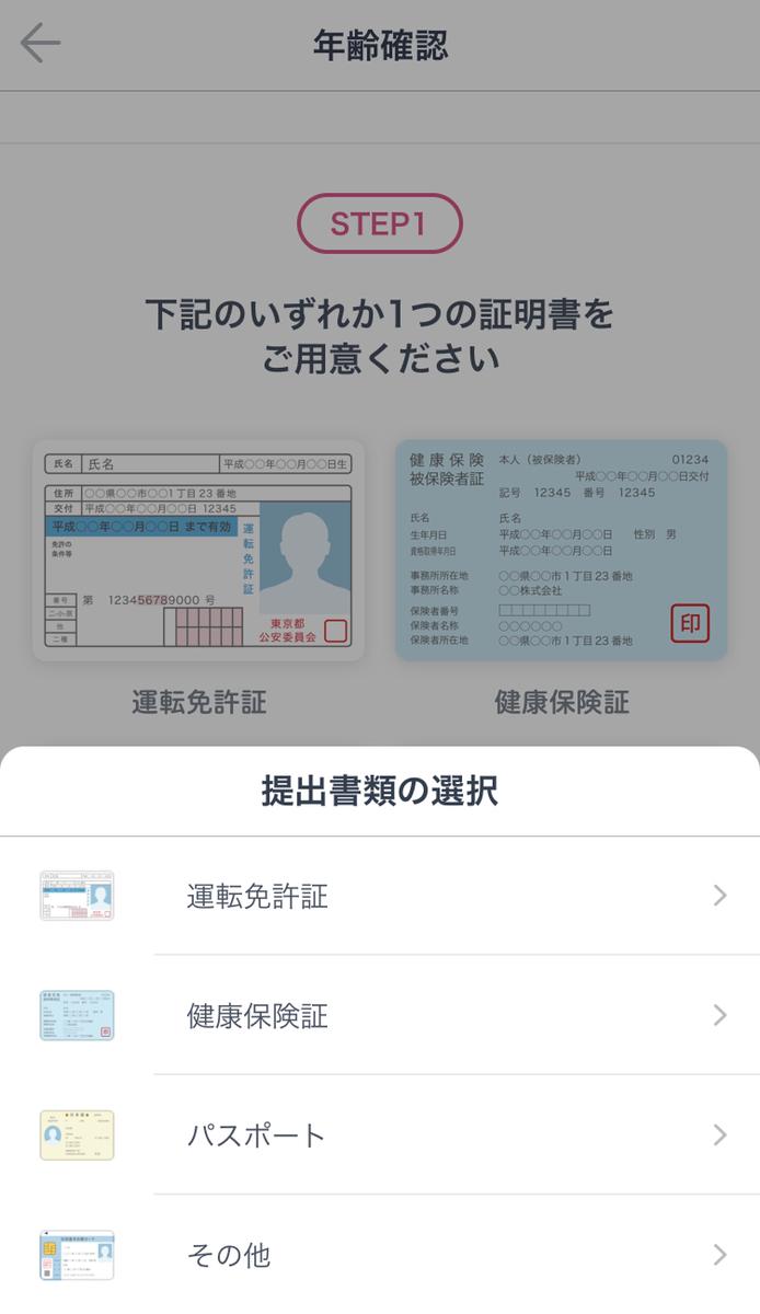 タップル誕生 【スクショ付】スマホアプリからの年齢確認の方法