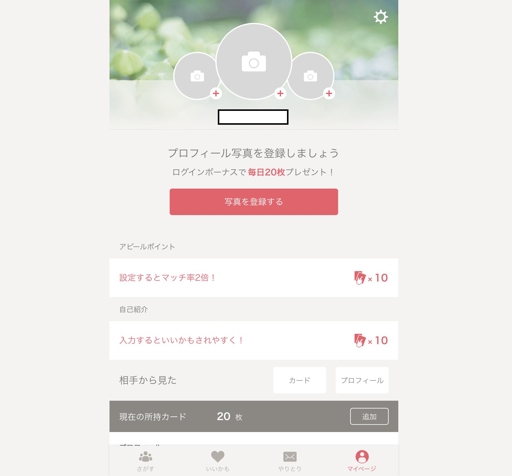 タップル誕生 【スクショ付】PC、webブラウザからの年齢確認の方法
