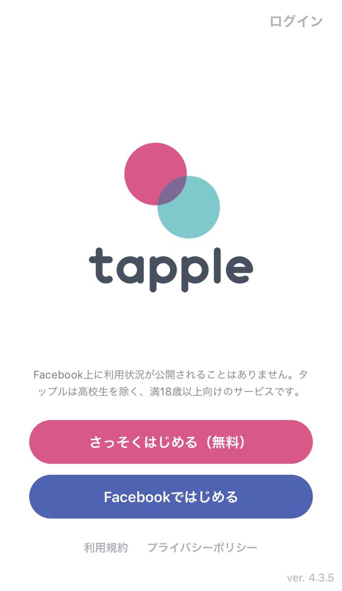 タップル誕生 STEP2.3つの登録方法から新規登録