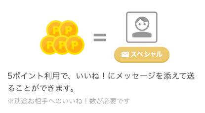 Omiai 「いいね!」&「スペシャルいいね!」の送信