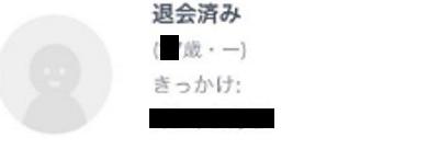 タップル誕生 退会した人は全てのリストに「退会済みユーザー」と表示される