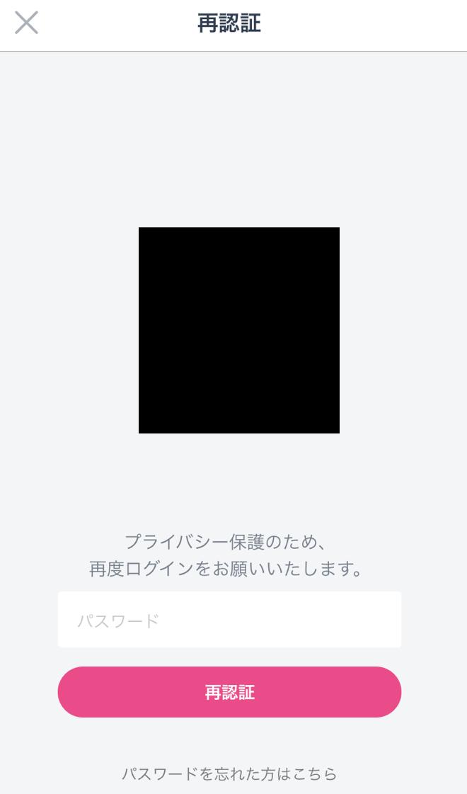 タップル誕生 アプリから退会する方法
