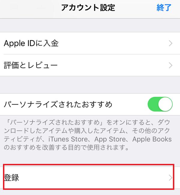 タップル誕生 iPhoneで自動更新をオフにする方法