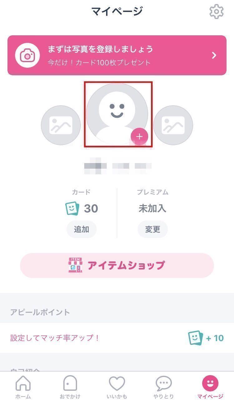 タップル誕生 プロフィール写真登録方法をカンタン解説!