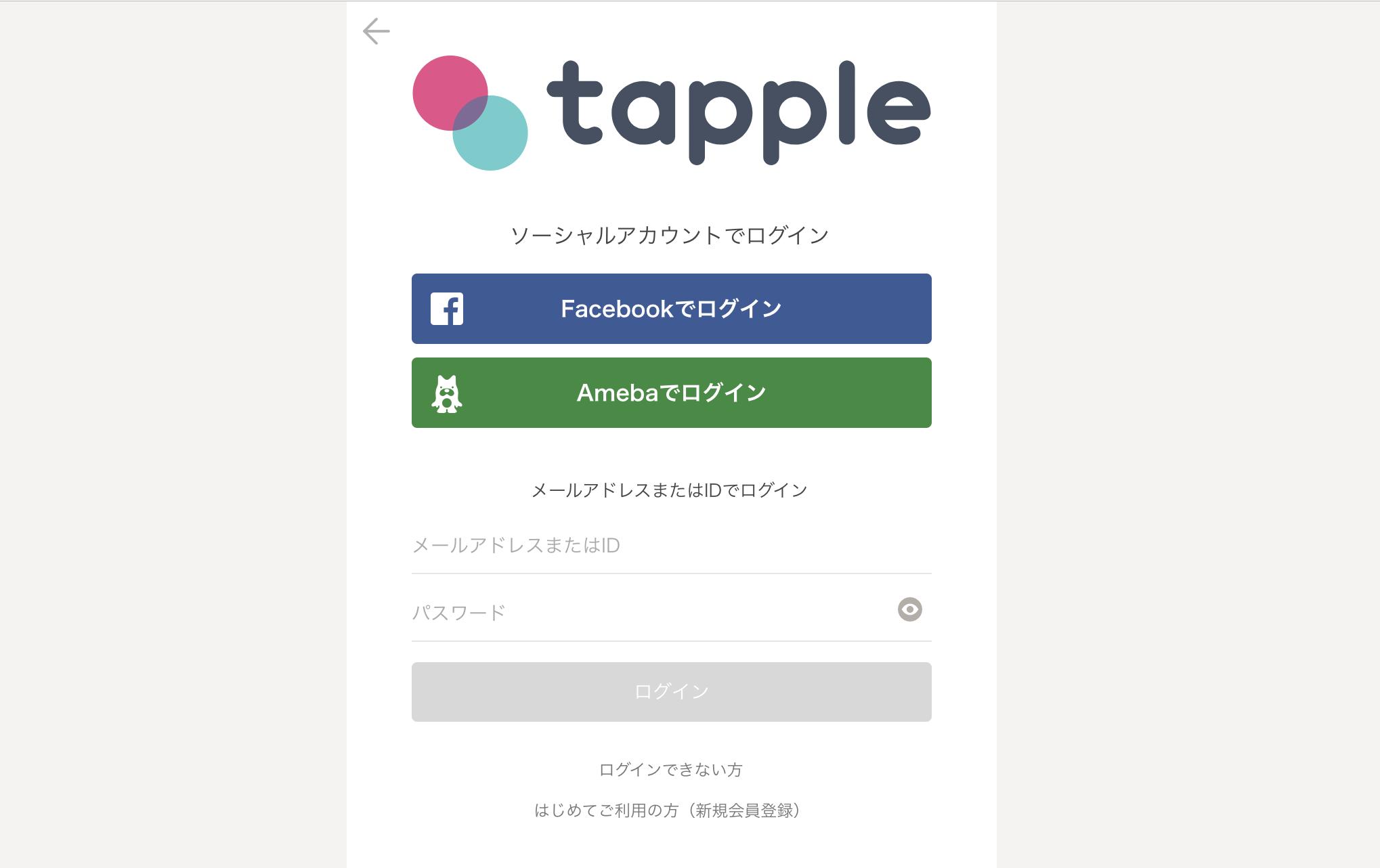タップル誕生 タップル誕生パソコンPC版の登録ログイン方法とは