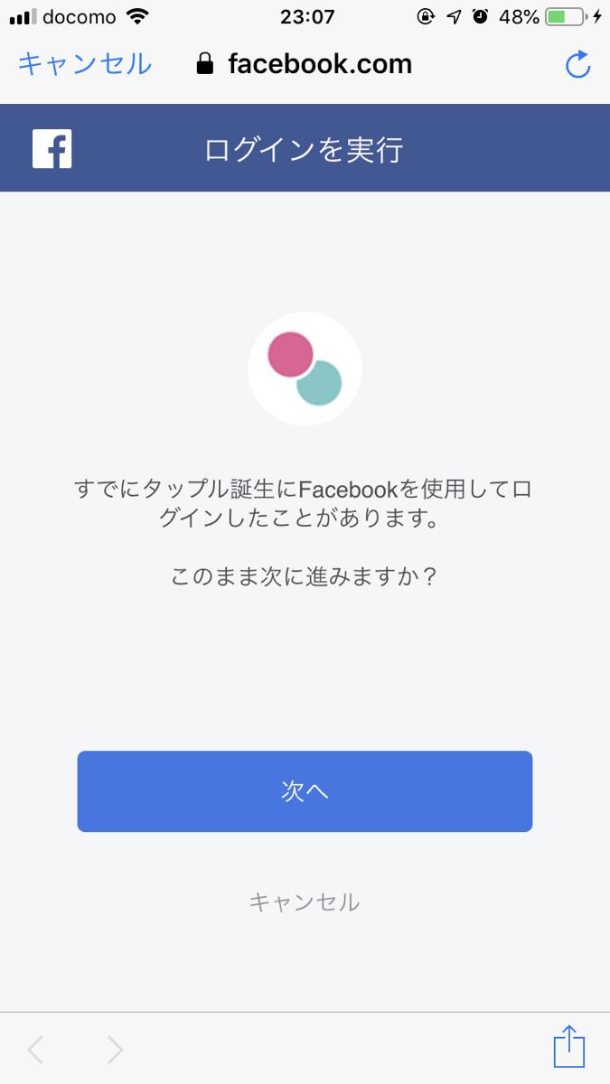 タップル誕生 Facebookで登録ログインする方法