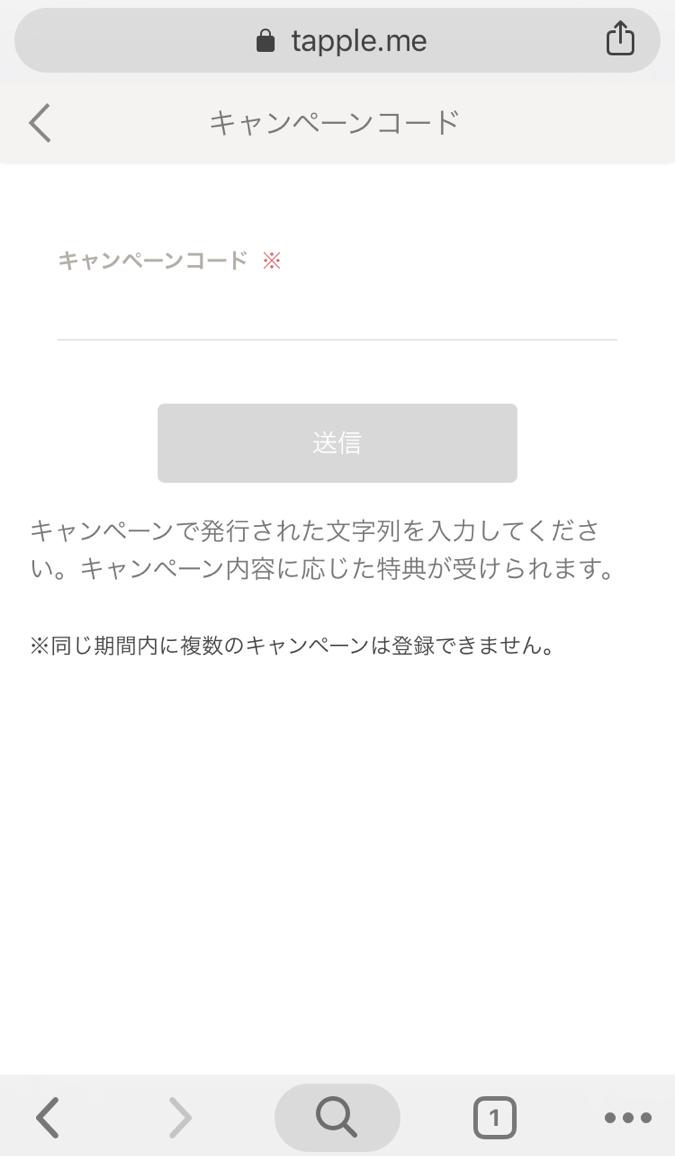 タップル誕生 キャンペーンコードの入力はweb版のみ可能