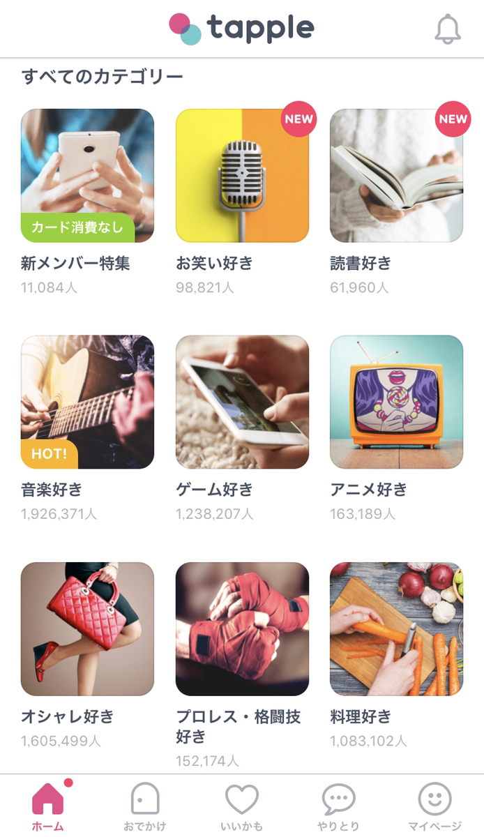 タップル誕生 スマホアプリでの絞り込み検索方法