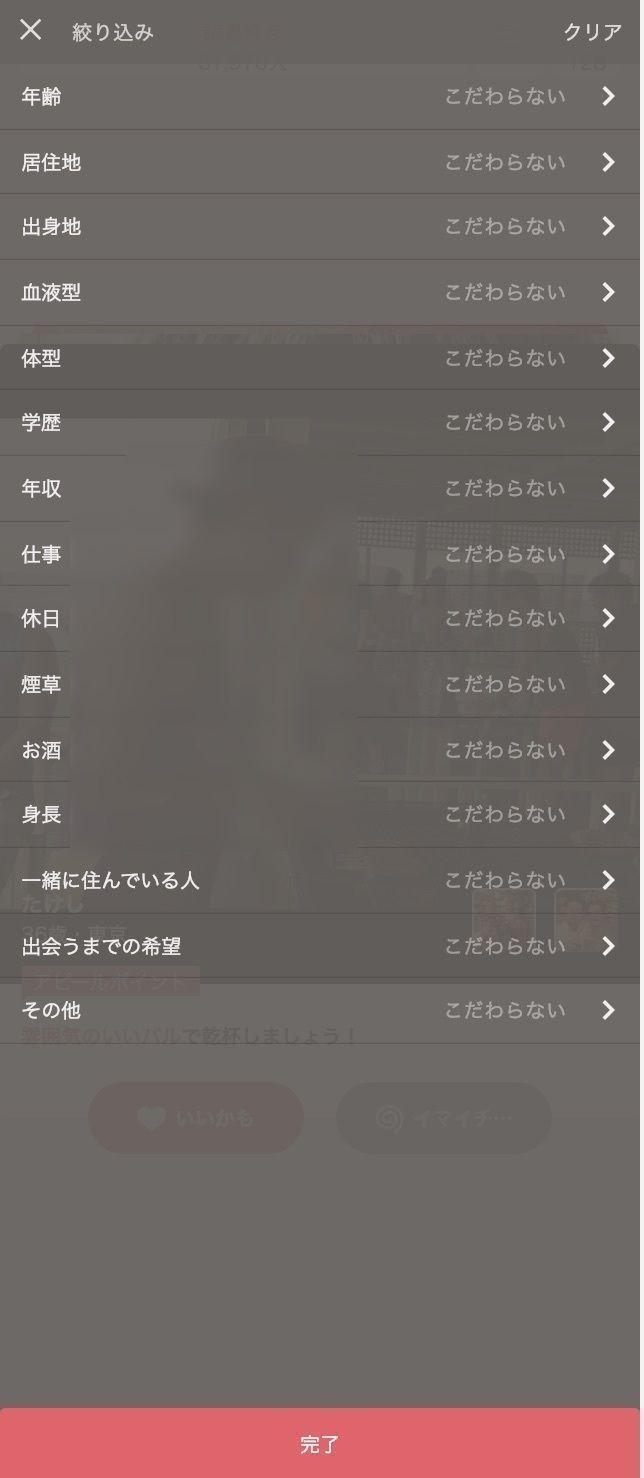 タップル誕生 PC版での絞り込み検索方法