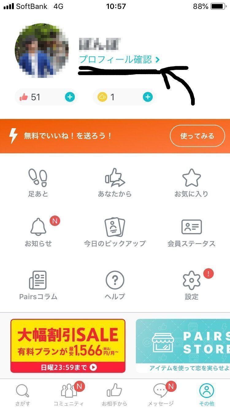 Pairs(ペアーズ) マイページの「プロフィールを確認する」から追加変更できる