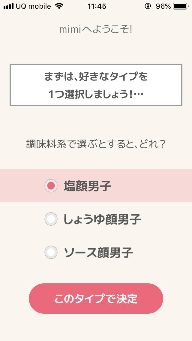 マッチングアプリ 【追記】mimi2019年3月29日(金)サービス終了のお知らせ