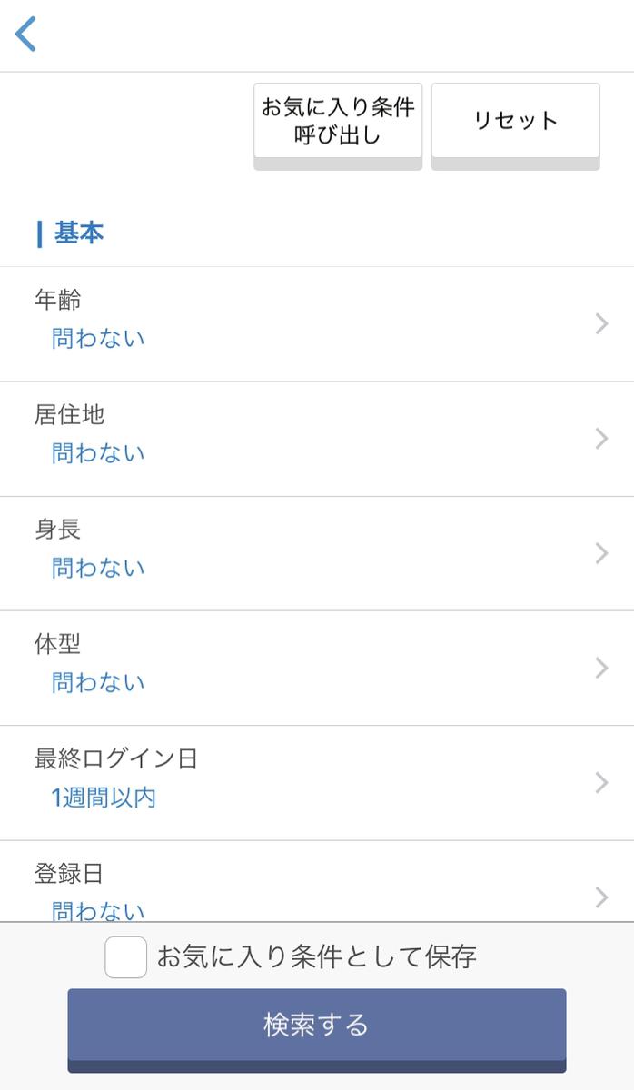 マッチングアプリ Step3:検索機能で好みの相手を探す
