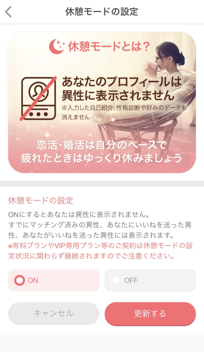 マッチングアプリ withの身バレ対策機能