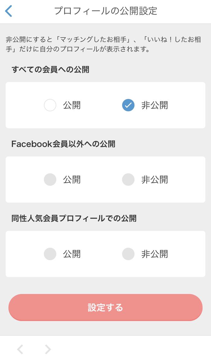 マッチングアプリ Omiaiの身バレ対策機能
