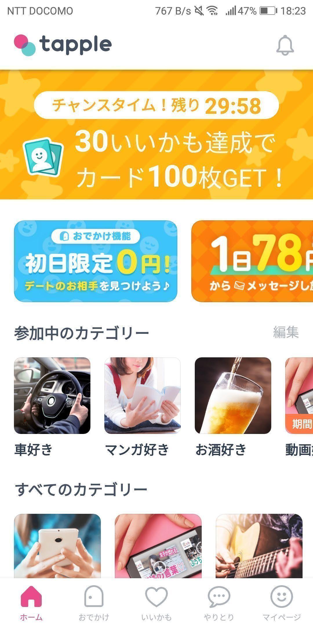 マッチングアプリ 第1位 タップル誕生