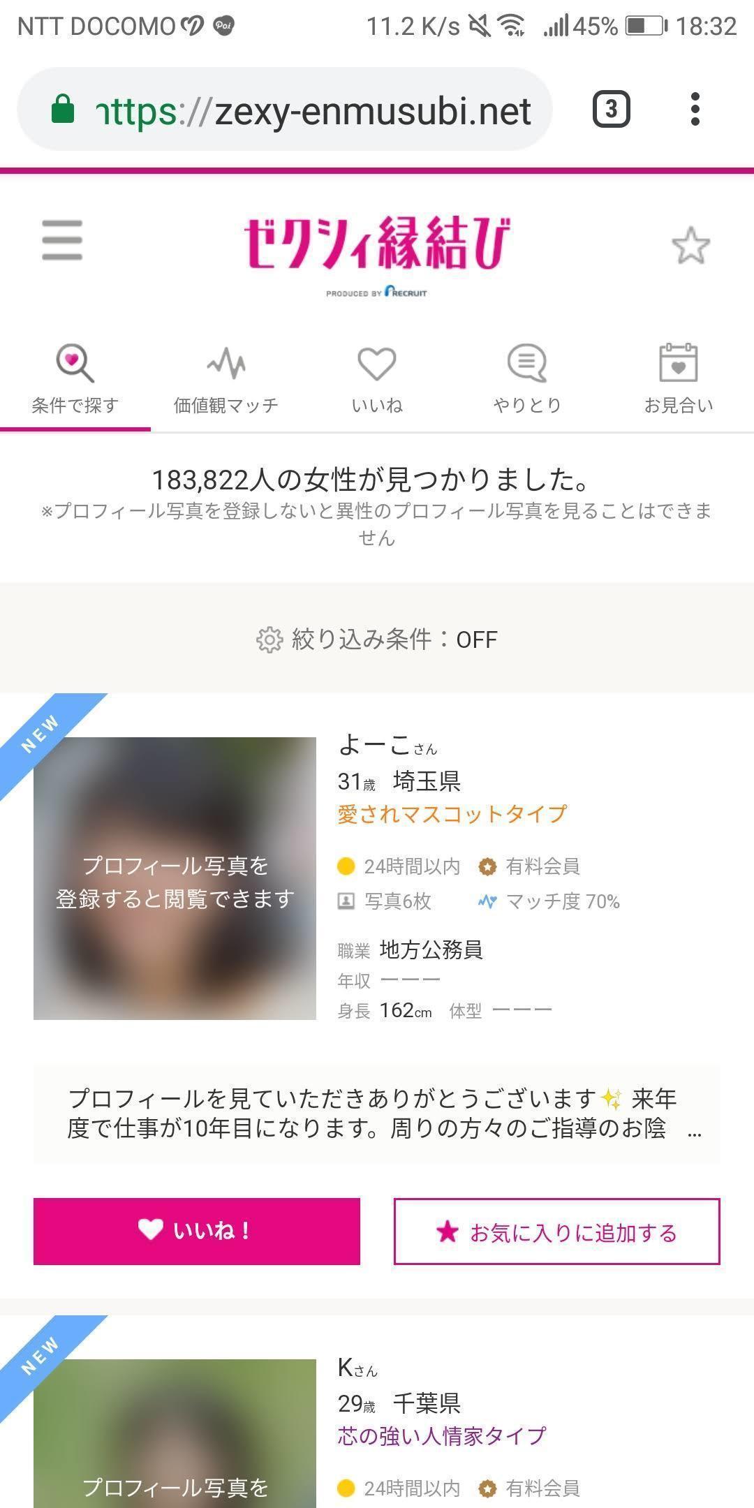 マッチングアプリ 第2位 ゼクシィ縁結び
