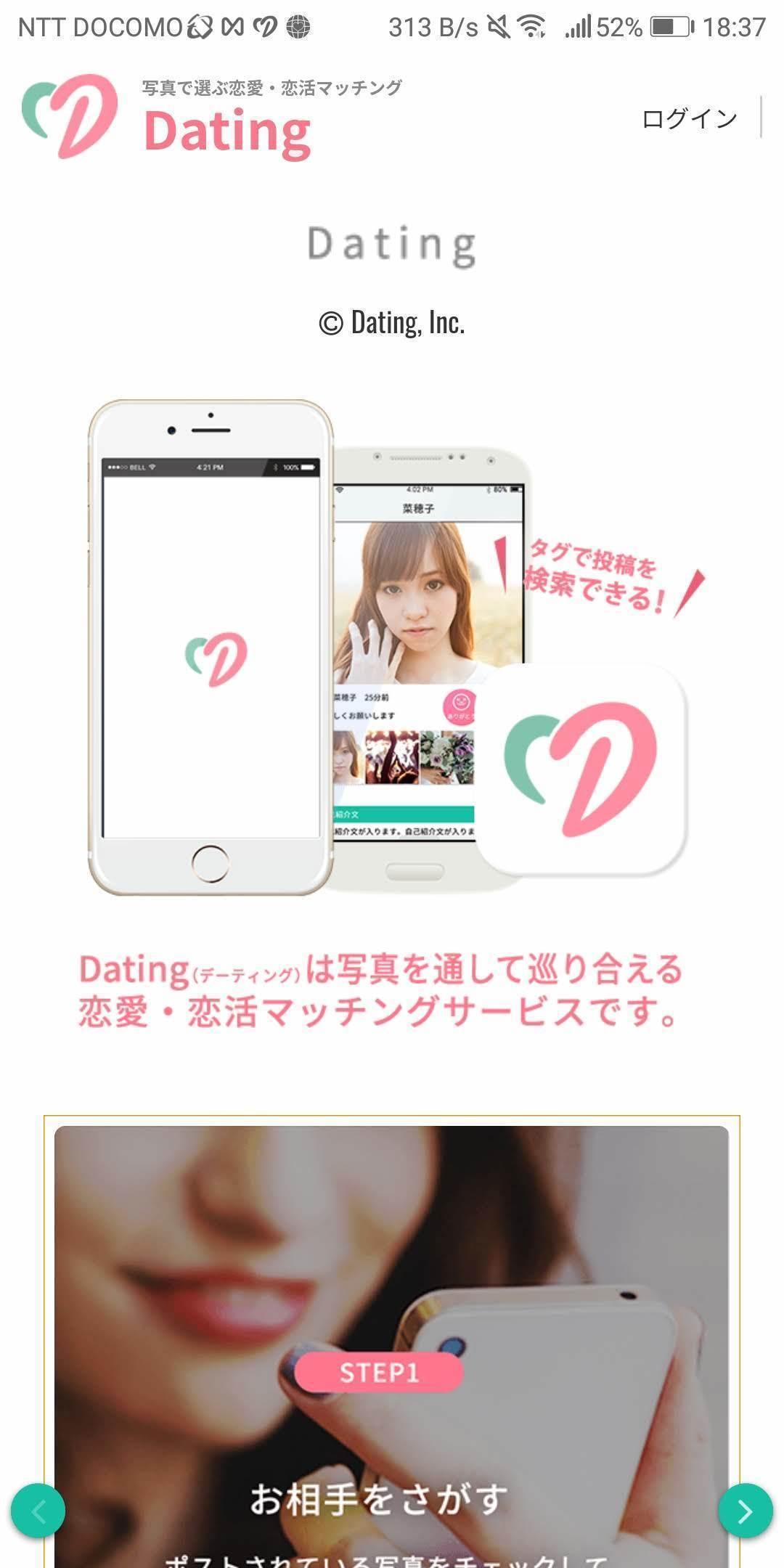 マッチングアプリ 第5位 Dating(デーティング)
