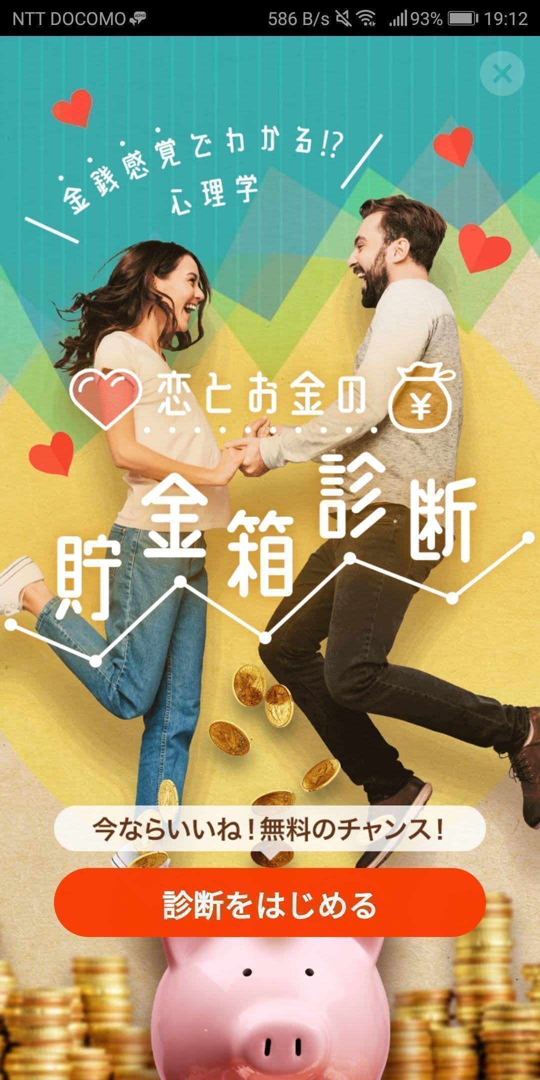 マッチングアプリ 第2位 with