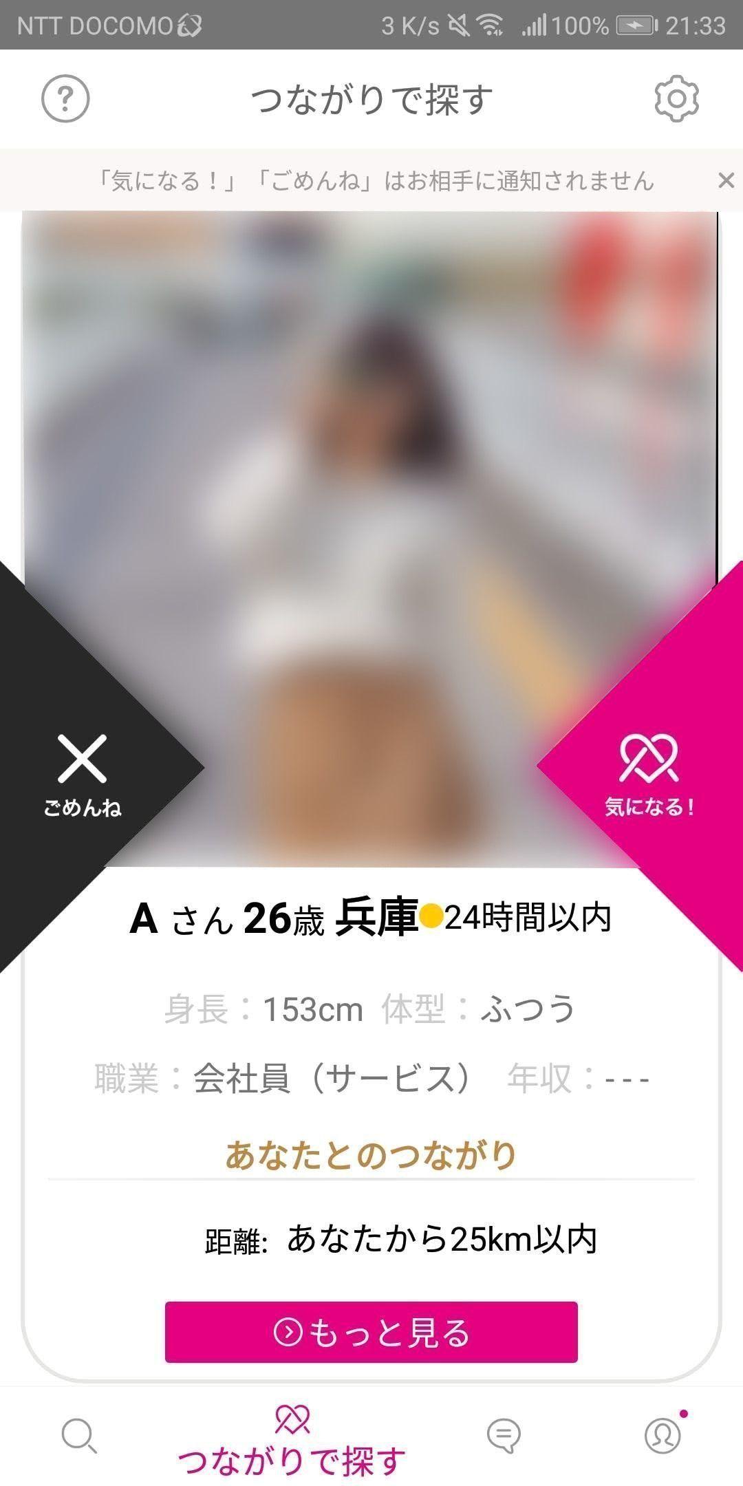 マッチングアプリ 第3位 ゼクシィ恋結び