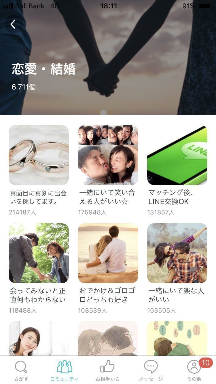 Pairs(ペアーズ) 「恋愛結婚」を注目すべし!