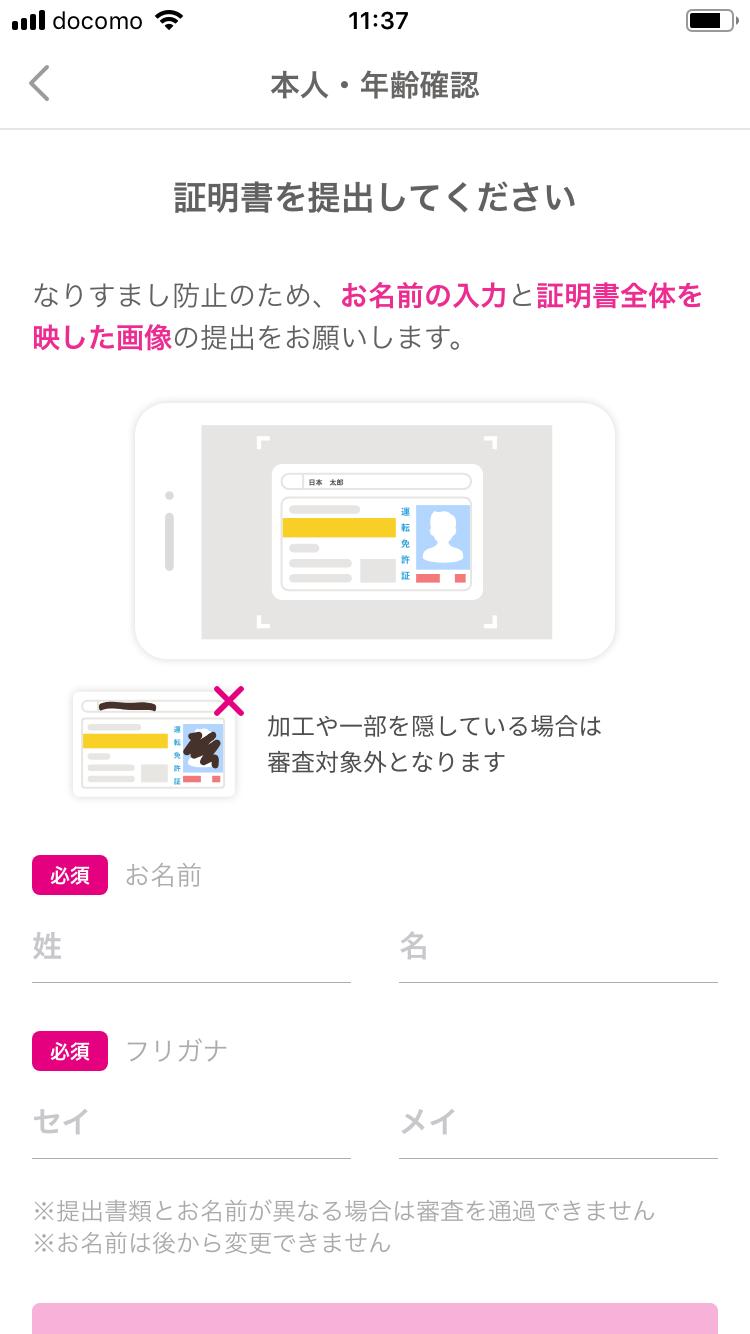 ゼクシィ恋結び 【2019年3月時点】顔写真住所などの塗りつぶしはNG!