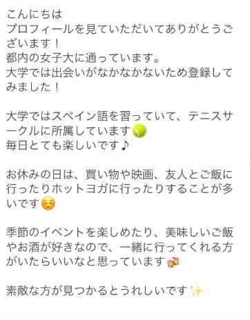 女性向け記事 【例文】マッチングアプリで人気な自己紹介文