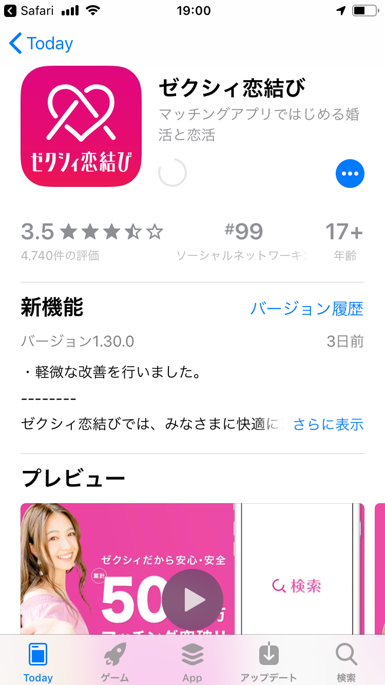 ゼクシィ恋結び Facebookアカウントなし!電話番号での登録方法