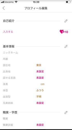 ゼクシィ恋結び ゼクシィ恋結びのプロフィール詳細項目は全て記入しよう!