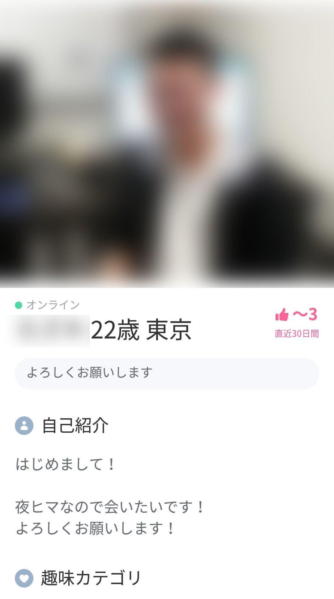 マッチングアプリ 3. ヤリモク