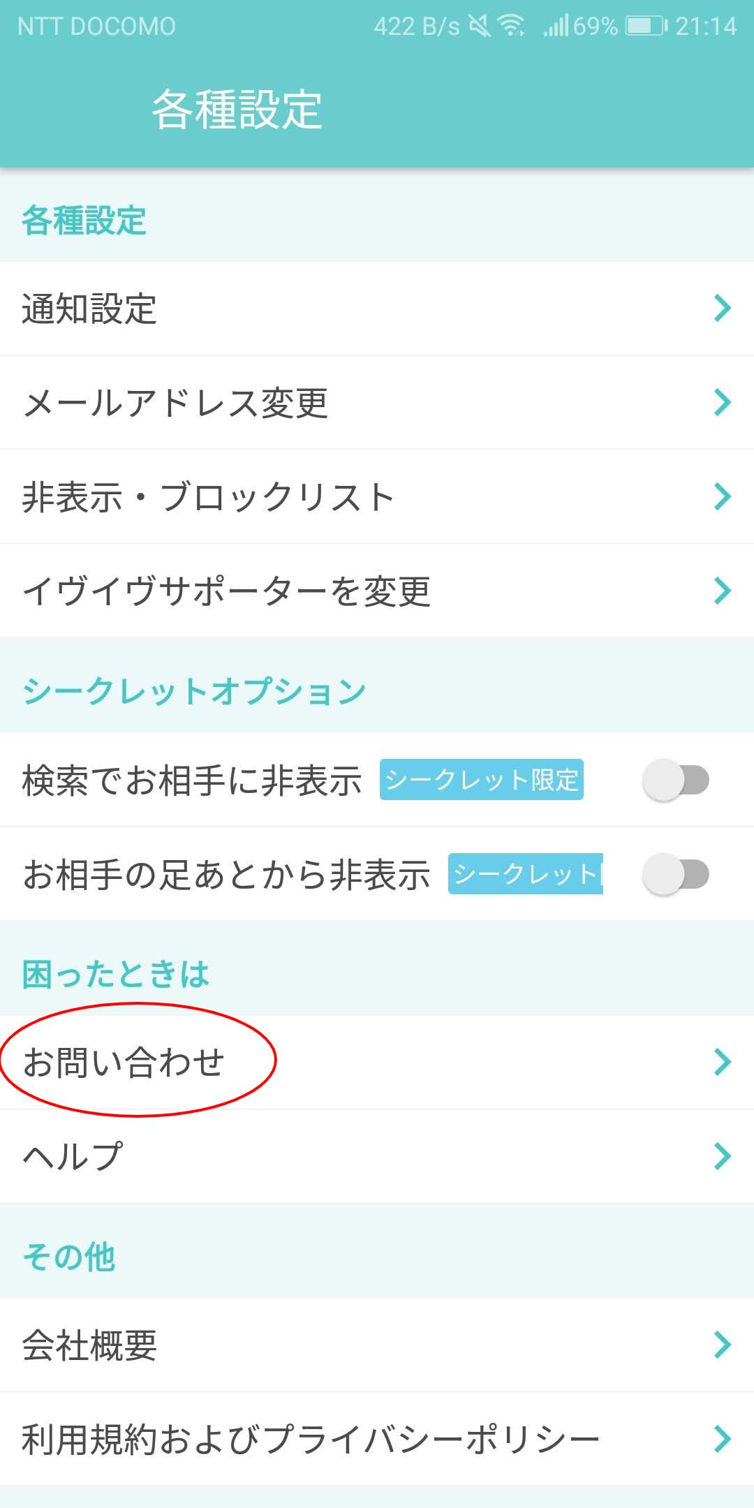イヴイヴ Step1:アプリのマイページからお問い合わせを開く
