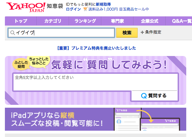 イヴイヴ Yahoo!知恵袋ではこんな悩み口コミを確認