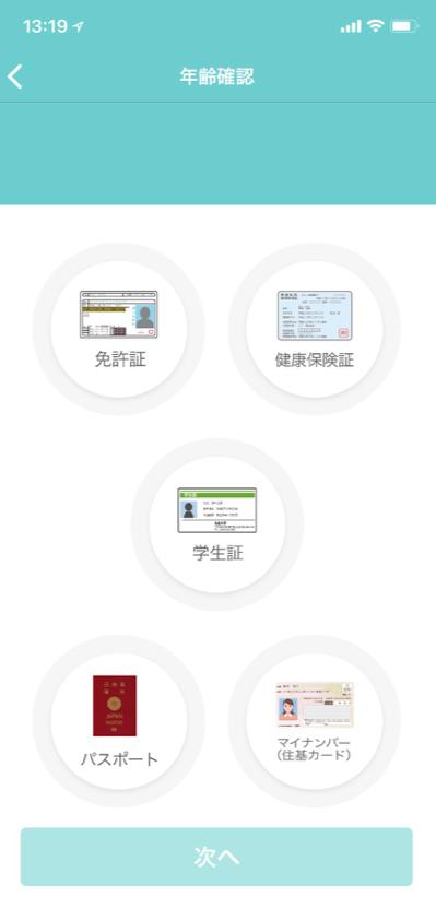 イヴイヴ Step1:本人確認年齢確認に使える身分証明書類を用意