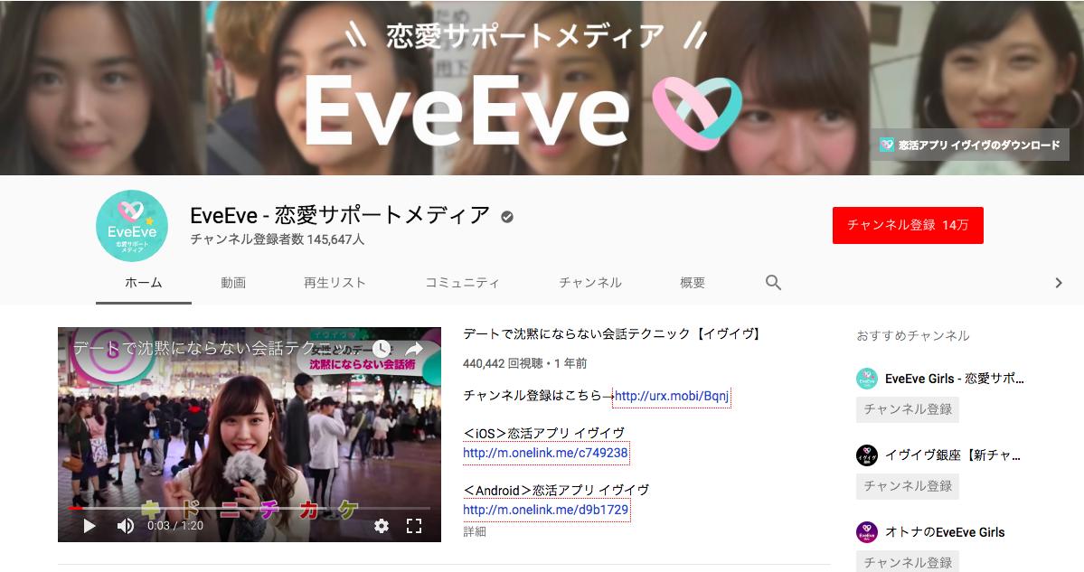 イヴイヴ マッチングアプリの「イヴイヴ」が運営している公式ユーチューブチャンネル