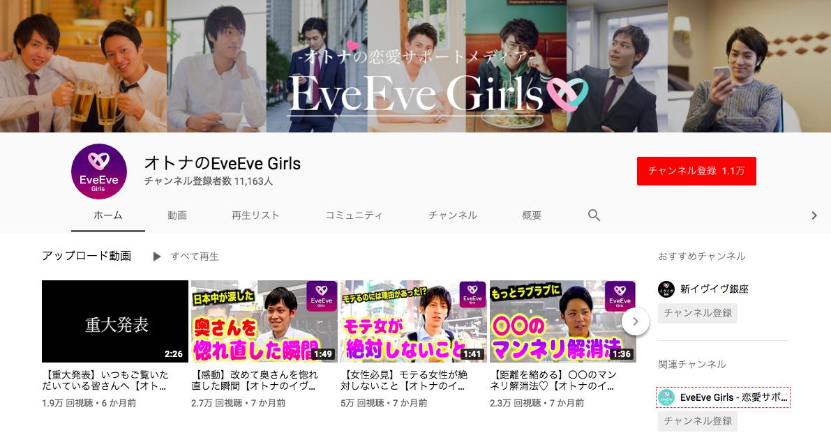 イヴイヴ 終了してしまった...「オトナのEveEve Girls(イヴイヴガールズ)」