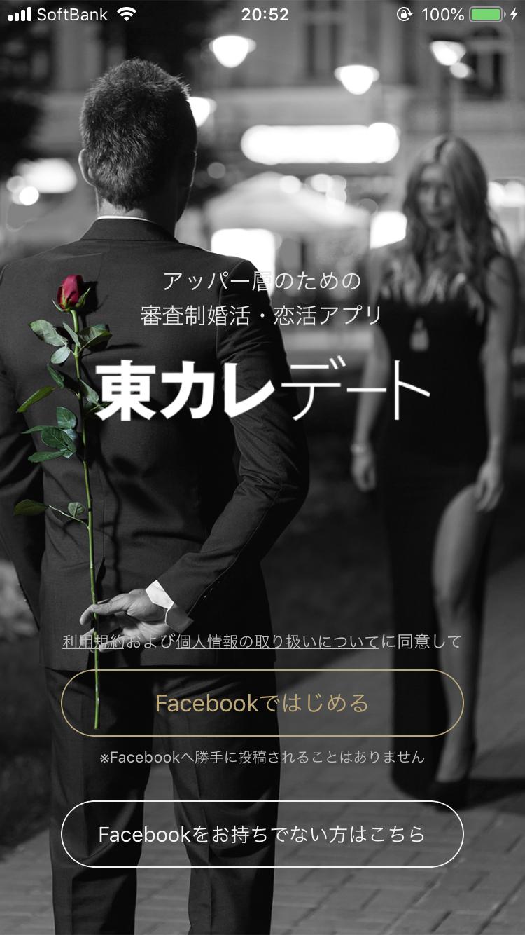 マッチングアプリ 【美人遭遇率95%】東カレデート【おすすめ度☆1】
