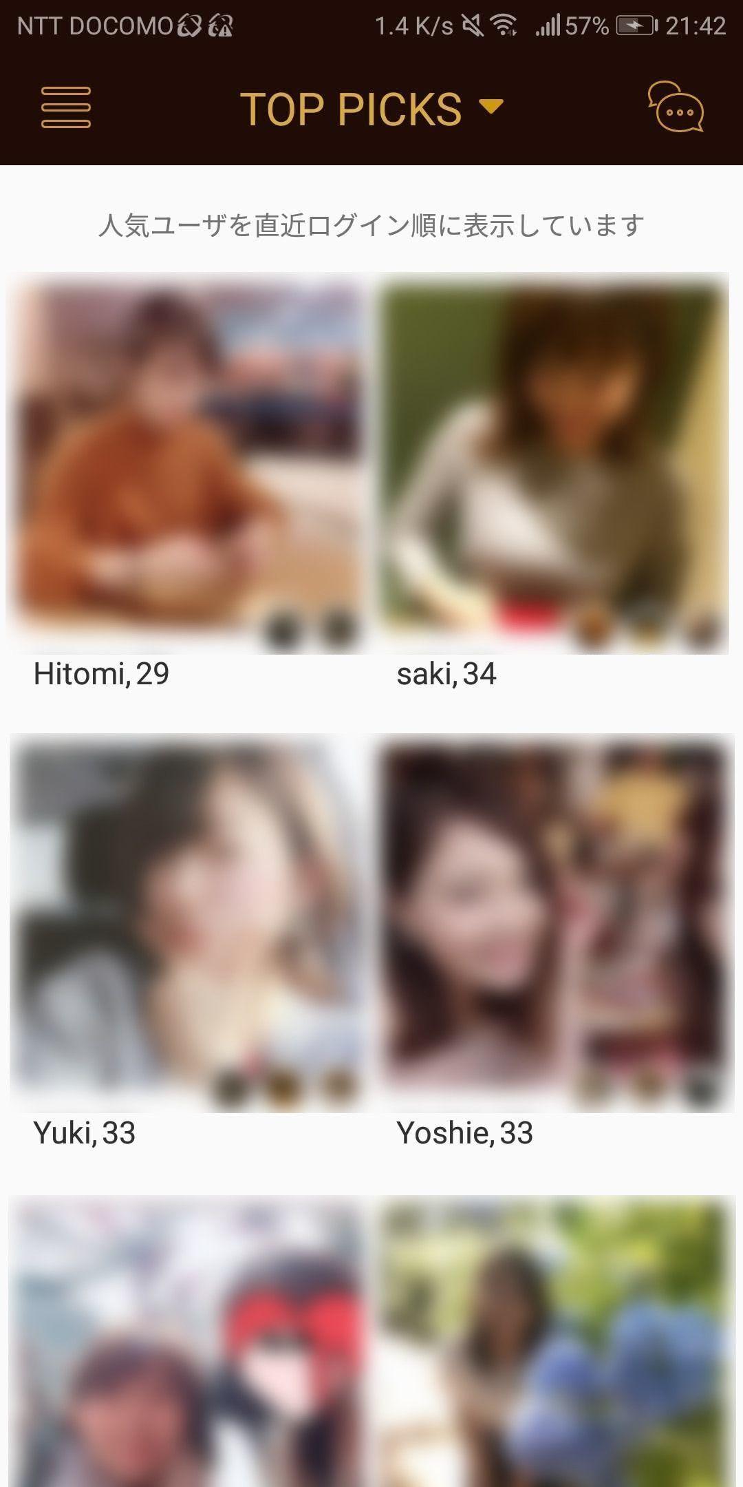 マッチングアプリ 【美人遭遇率85%】Dine(ダイン)【おすすめ度☆4】