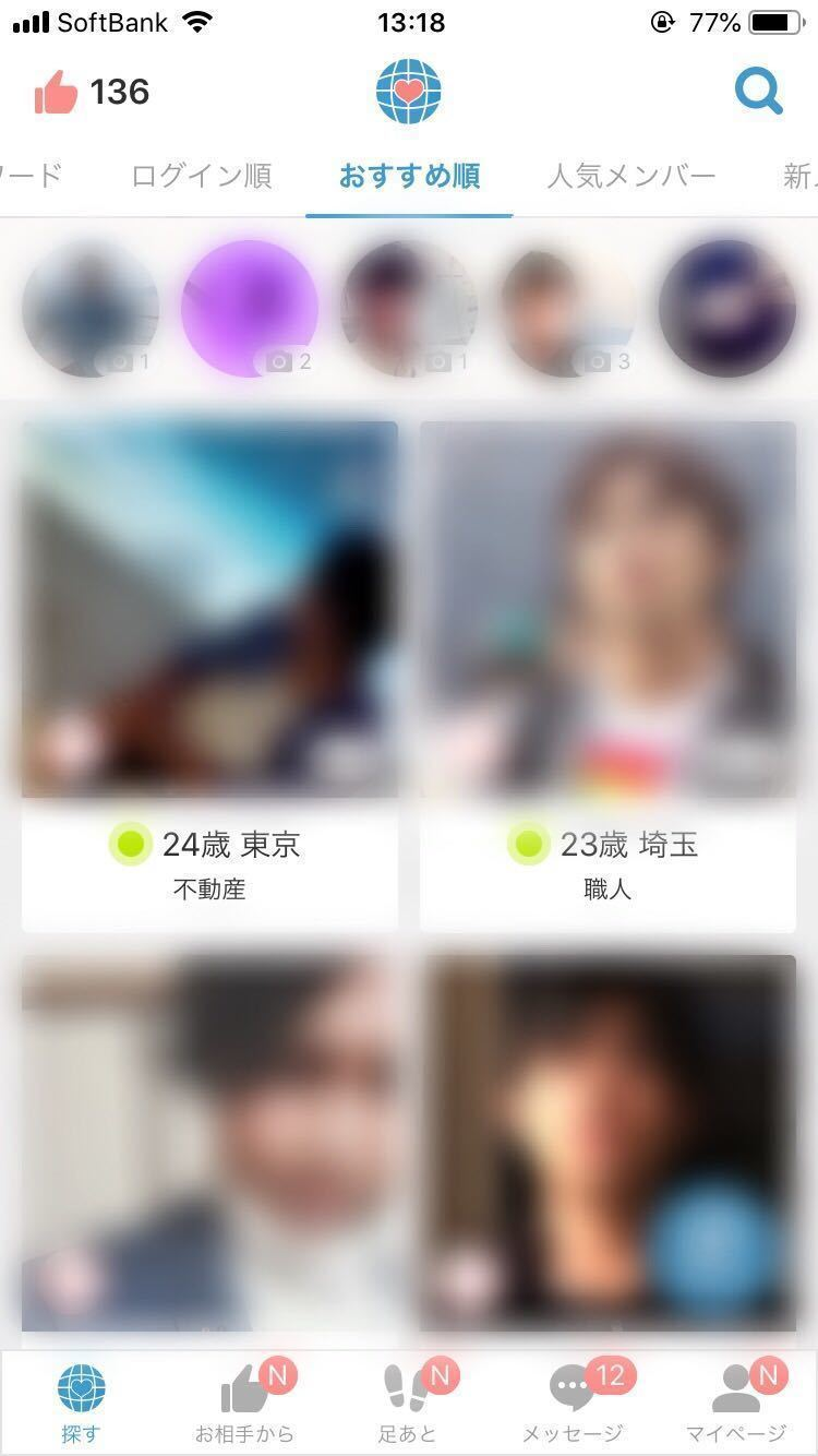マッチングアプリ 【美人遭遇率60%】Omiai【おすすめ度☆3】