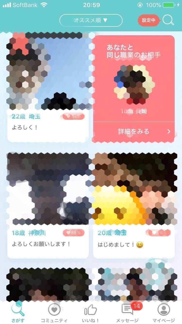 マッチングアプリ 【美人遭遇率60%】イヴイヴ【おすすめ度☆2】