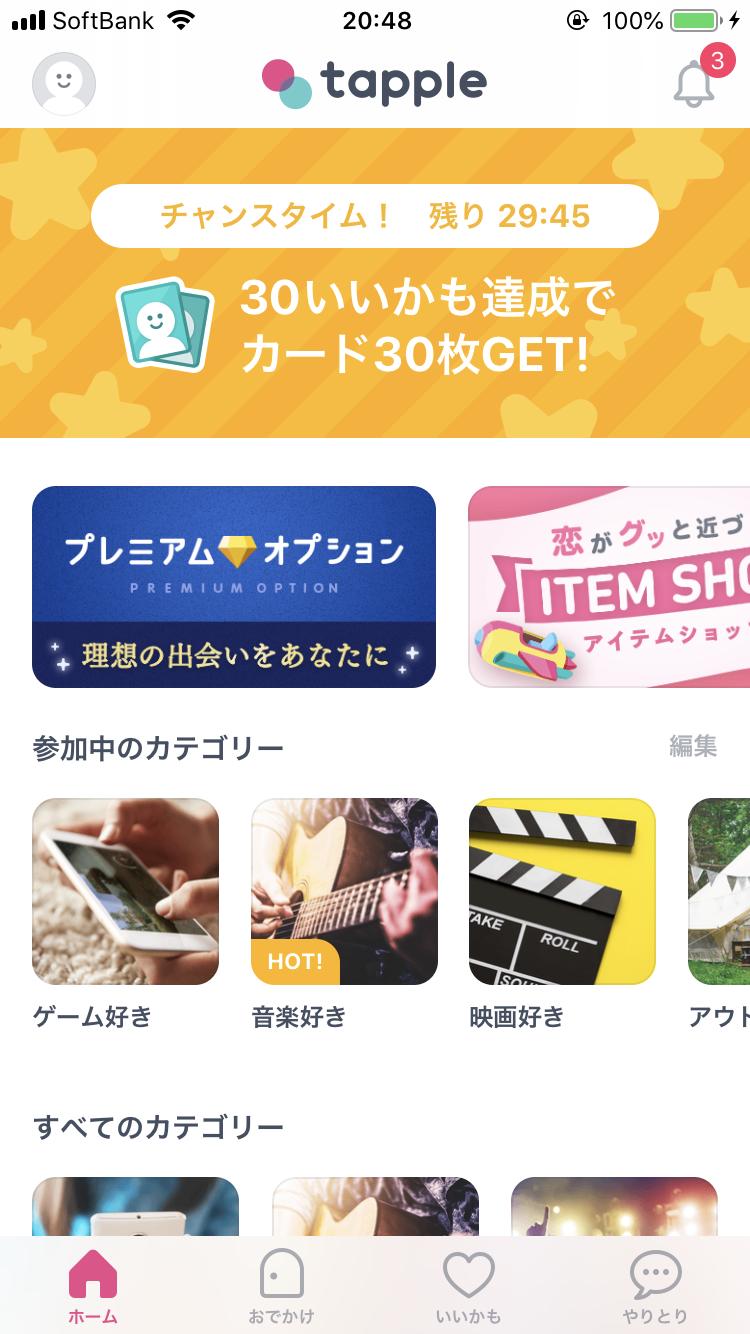 マッチングアプリ 【美人遭遇率75%】タップル誕生【おすすめ度☆4】