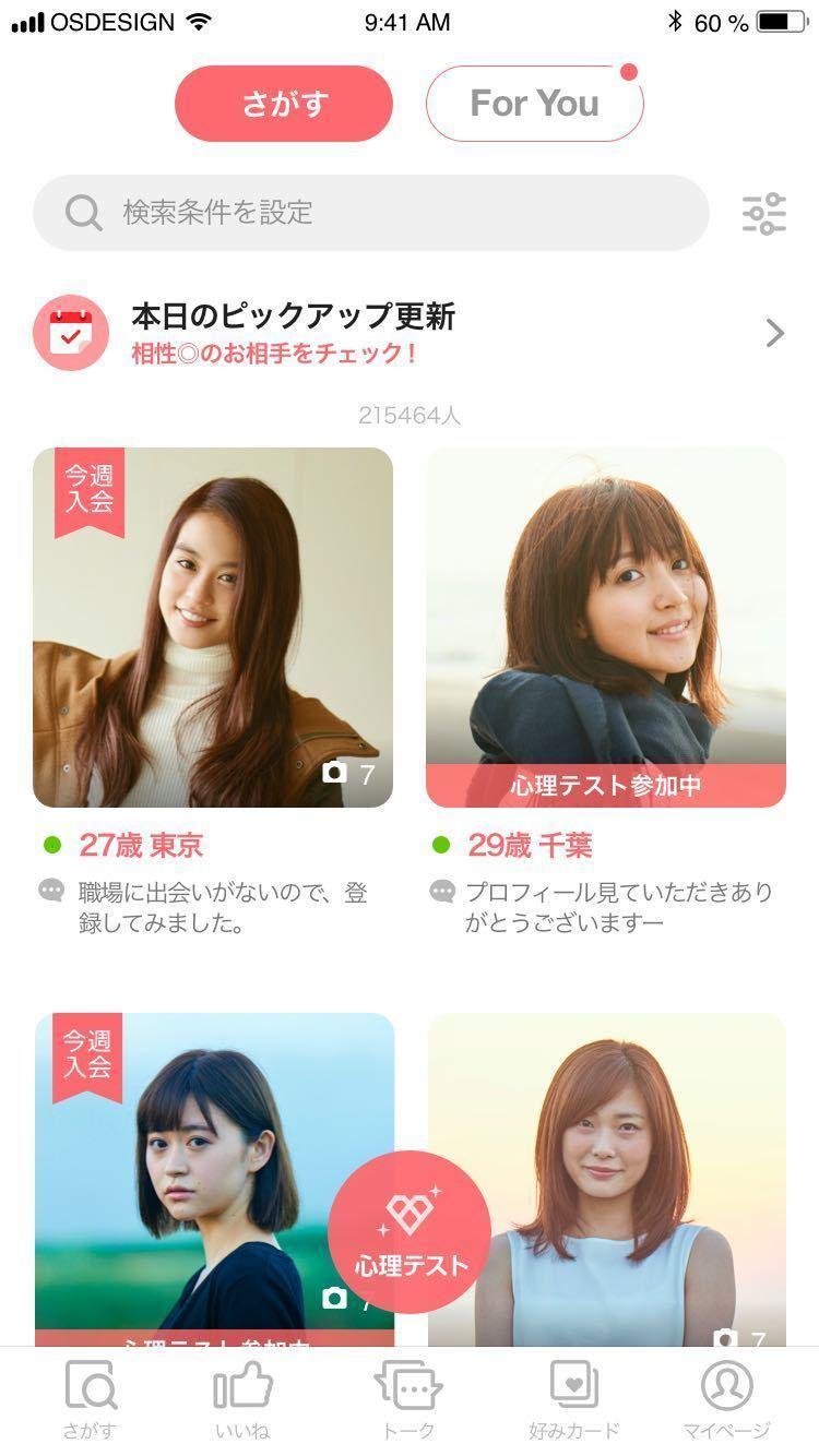 マッチングアプリ 【美人遭遇率70%】with【おすすめ度☆5】
